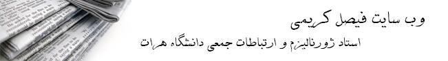 وب سایت فیصل کریمی