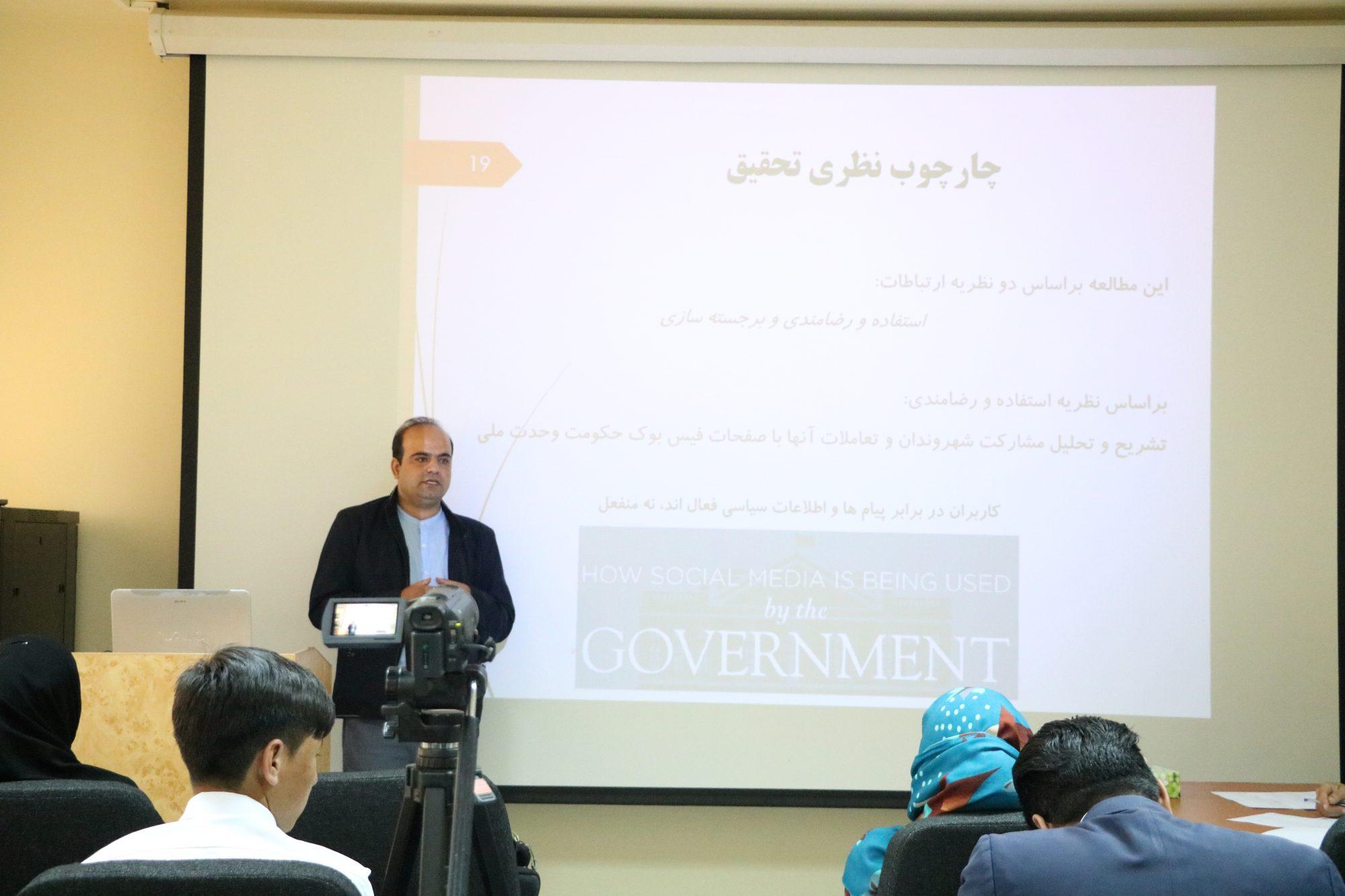 ارائه پژوهش علمی تحلیل محتوای صفحات فیسبوک حکومت وحدت ملی افغانستان